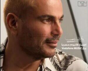 فاكرني يا حب عمرو دياب