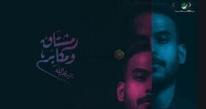 مشتاق ومكابر يزيد عبدالله