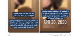 مازن المتحرش بالقطط يغضب رواد تويتر بعد مقطع فيديو