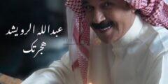 كلمات أغنية هجرتك عبدالله الرويشد مكتوبة وكاملة
