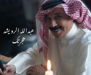 هجرتك عبدالله الرويشد