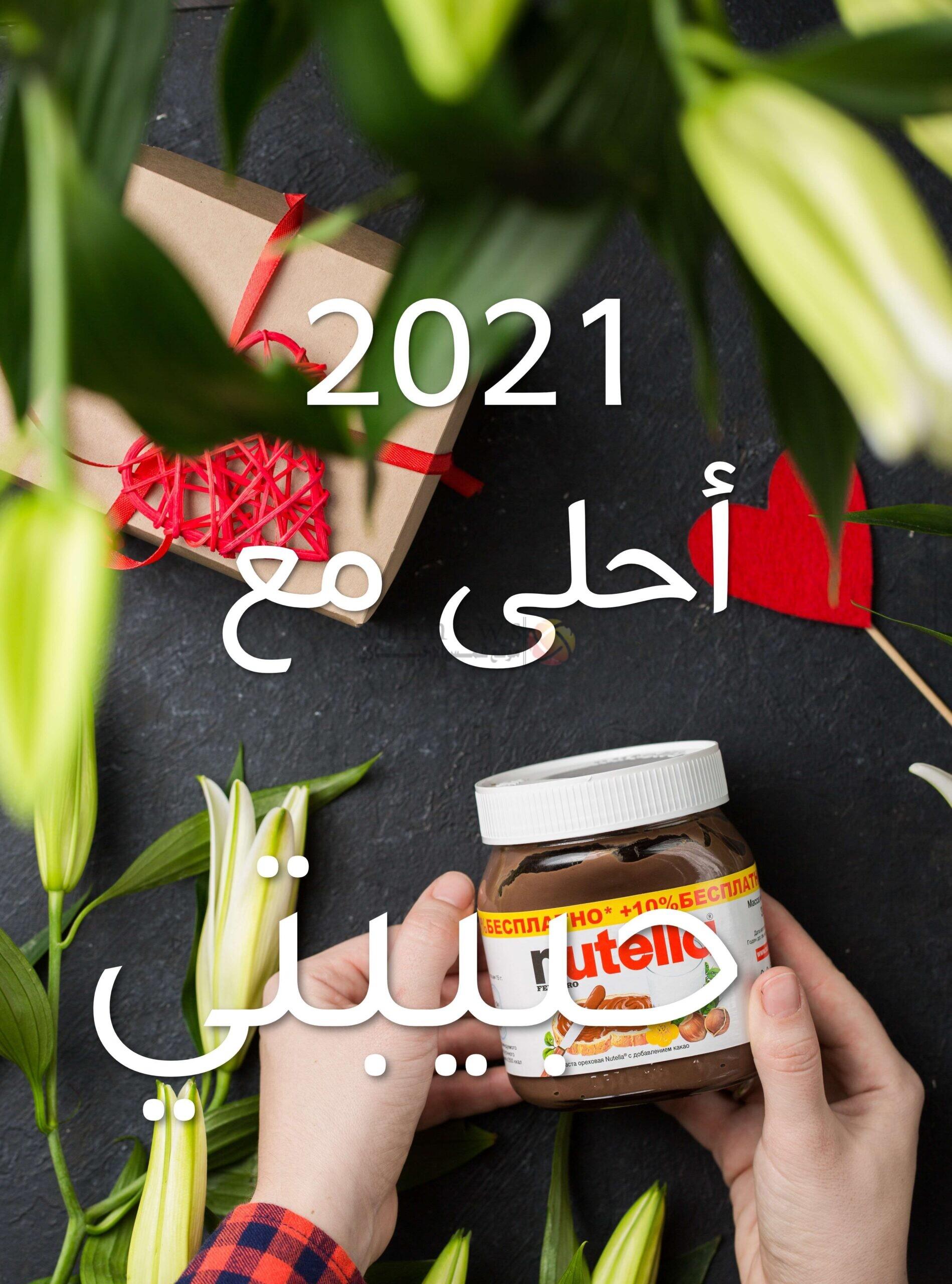 2021 أحلى مع حبيبتي (1)