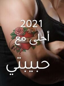 2021 أحلى مع حبيبتي (10)