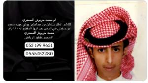 محمد مفقود الرياض