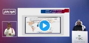 فيروس كورونا المتحور بالسعودية