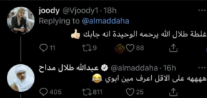 تويتر عبدالله طلال مداح