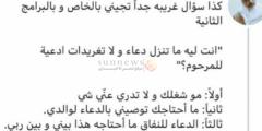 مغردة على تويتر لابن طلال مداح عبدالله :غلطت أبوك أنه جابك