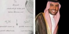 حقيقة زواج يزيد الراجحي من العنود العامري.. فمن هي العنود العامري؟