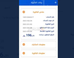 الاستعلام الدفعة 38 من حساب المواطن