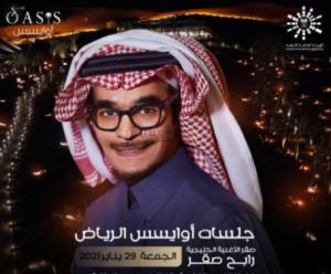 رابح صقر في أوايسس الرياض