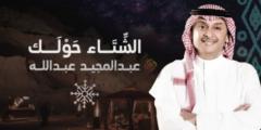 كلمات أغنية الشتاء حولك عبدالمجيد عبدالله مكتوبة وكاملة