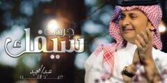 كلمات أغنية جردت سيفك عبدالمجيد عبدالله مكتوبة وكاملة