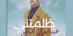 كلمات أغنية ظلمتني عبد العزيز اليامي مكتوبة وكاملة
