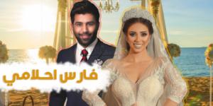 فارس أحلامي محمد الفارس