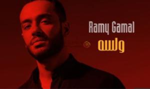 ولسه رامي جمال