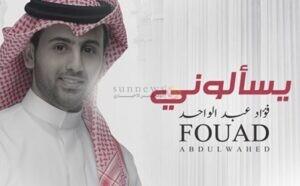 يسألوني فؤاد عبدالواحد