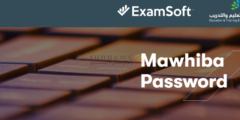 كلمة مرور الاختبار التحصيلي التجريبي eps.examsoft.com/etec-mawhiba