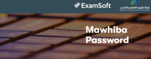 examsoft، Examplify، كلمة مرور الاختبار التحصيلي التجريبي