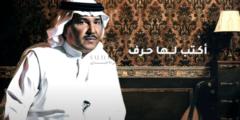 كلمات أغنية أكتب لها حرف محمد عبده مكتوبة وكاملة