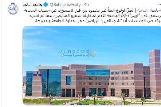 تويتر جامعة الباحة مباراة العين وضمك