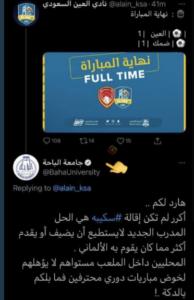 جامعة الباحة تويتر