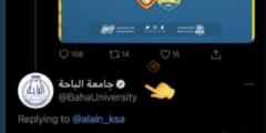 حساب تويتر جامعة الباحة يغرد على نتيجة مباراة العين وضمك ويعتذر