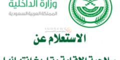شروط تجديد الإقامة السعودية ورسومها عبر منصة أبشر للجوازات لعام 1442