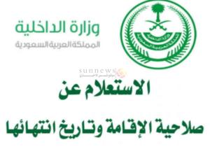 تجديد الإقامة السعودية