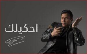 أحكيلك محمد فؤاد
