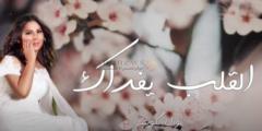 كلمات أغنية القلب يفداك نوال الكويتية مكتوبة وكاملة
