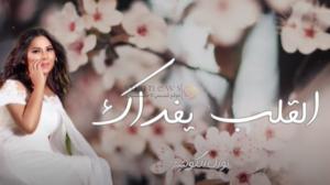القلب يفداك نوال الكويتية