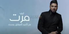 كلمات أغنية مرت وليد الشامي مكتوبة وكاملة