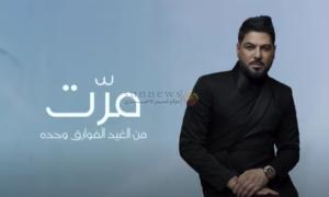مرت وليد الشامي