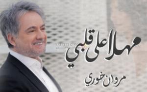 مهلاً على قلبي مروان خوري