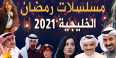 قائمة مسلسلات رمضان 2021 الخليجية.. تفاصيل وقصة كل مسلسل