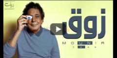 كلمات أغنية زوق محمد منير مكتوبة وكاملة
