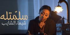 كلمات أغنية سلمتله شيماء الشايب مكتوبة وكاملة