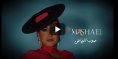 كلمات أغنية صوب الرياض مشاعل مكتوبة وكاملة