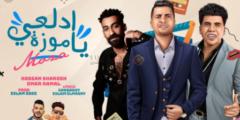 كلمات مهرجان ادلعي يا موزة حسن شاكوش وعمر كمال مكتوبة وكاملة