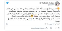 انتحار عبدالله مشايخ مشهور السناب تعرف على سبب الوفاة