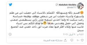 عبدالله مشايخ، انتحار عبدالله مشايخ، سناب عبدالله مشايخ، تويتر عبدالله مشايخ