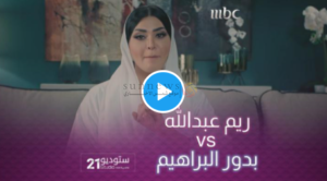 ريم عبدالله تقلد بدور البراهيم