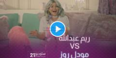 ريم عبدالله تقلد مودل روز في ستديو 21 بطريقة ساخرة