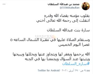 تويتر ساره السلطان