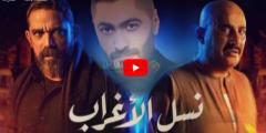 كلمات أغنية تتر مسلسل نسل الأغراب تامر حسني