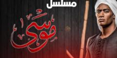 كلمات أغنية وتد تتر بداية مسلسل موسى بطولة محمد رمضان