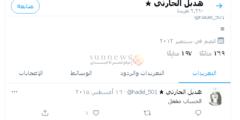 وفاة هديل الحارثي وسببه يشغل تويتر مطالبين بحق هديل الحارثي من شقيقها