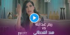 هند القحطاني ترد على ريم عبدالله بعد السخرية منها في ستوديو 21 .. رد غير متوقع!