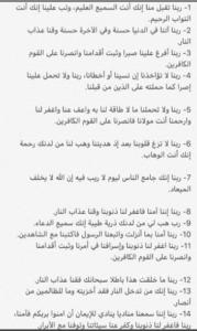 دعاء ليلة القدر 23 رمضان