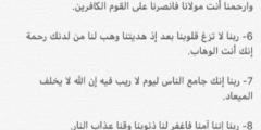 دعاء ليلة القدر 23 رمضان 1442 اليوم الأربعاء 5 مايو 2021